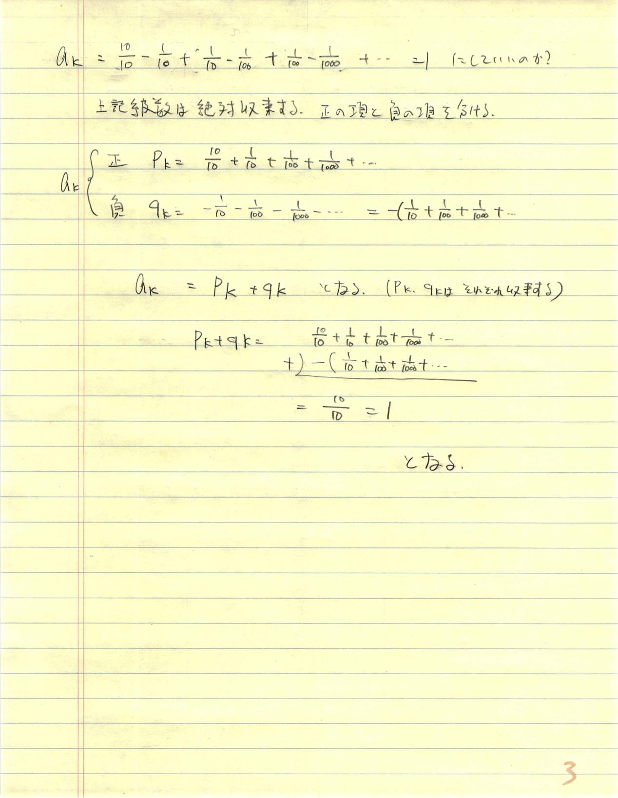 0.999・・=1 を、数列から考える 3_d0164691_205808.jpg