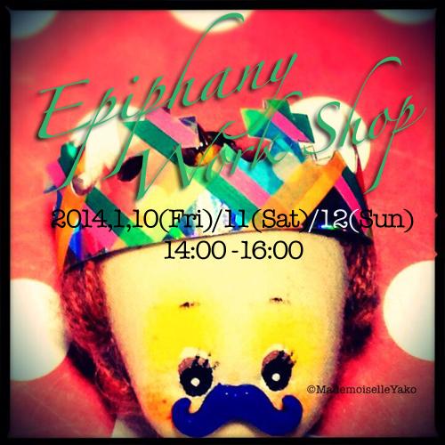 エピファニー Tea party☆開催のおしらせ #蔵前MademoiselleYako_a0137727_20345273.jpg