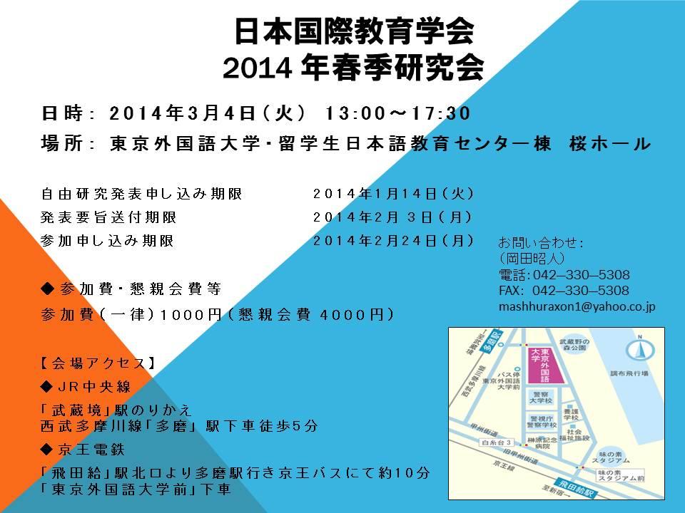 日本国際教育学会2014年春季研究会のお知らせ  _c0046127_23152758.jpg