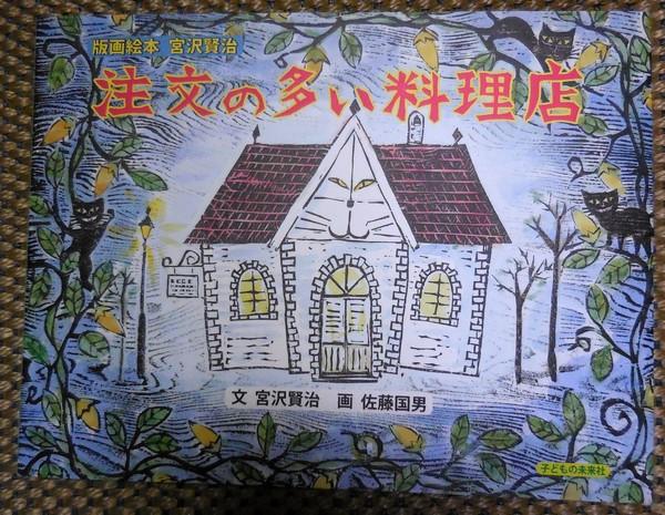 どんぐりと山猫・注文の多い料理店_c0104227_17333918.jpg
