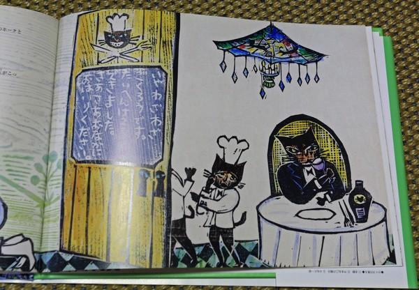 どんぐりと山猫・注文の多い料理店_c0104227_17364513.jpg