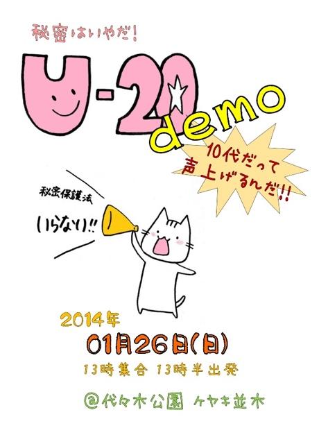 10代だって声を上げます! U-20デモ チラシ完成_c0024539_18282342.jpg