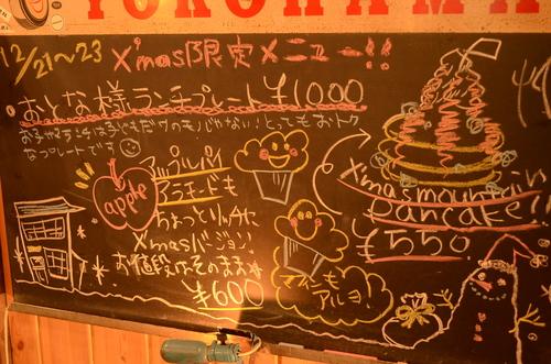 X\'masおとなさまランチ☆_b0207642_1915432.jpg