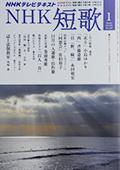 NHK短歌1月号_f0143469_20113844.jpg
