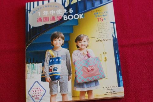 1年中使える 通園通学BOOK_d0091671_14105137.jpg