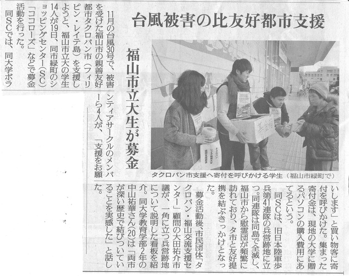 親善友好都市タクロバン市の支援に関する新聞記事_c0060075_18161934.jpg
