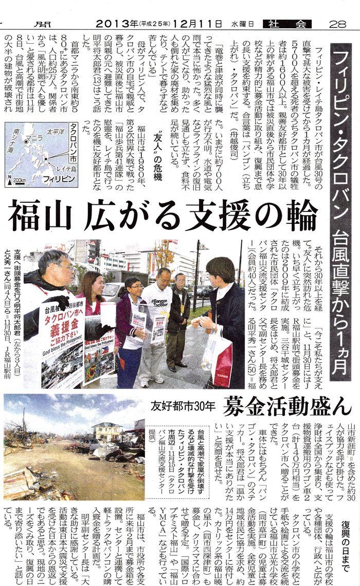 親善友好都市タクロバン市の支援に関する新聞記事_c0060075_18221129.jpg