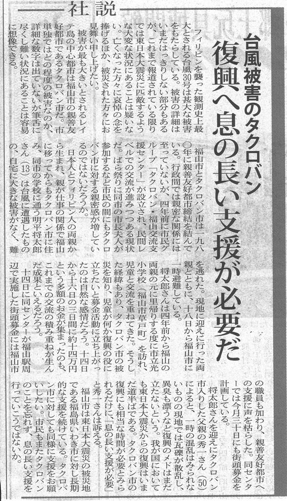親善友好都市タクロバン市の支援に関する新聞記事_c0060075_18223992.jpg