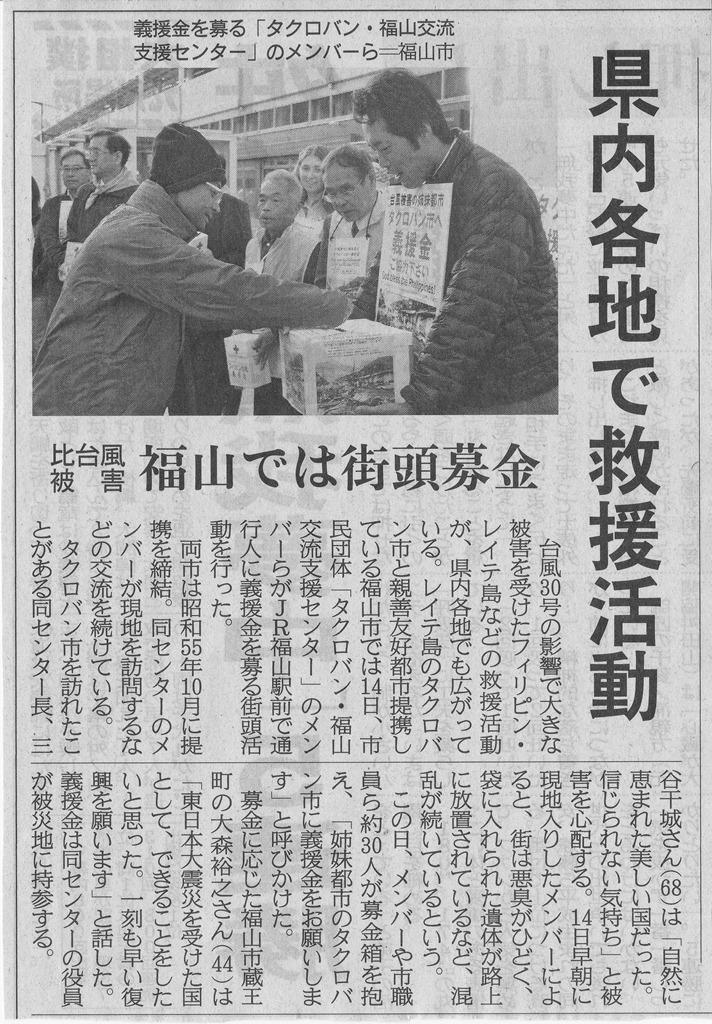 親善友好都市タクロバン市の支援に関する新聞記事_c0060075_1823432.jpg