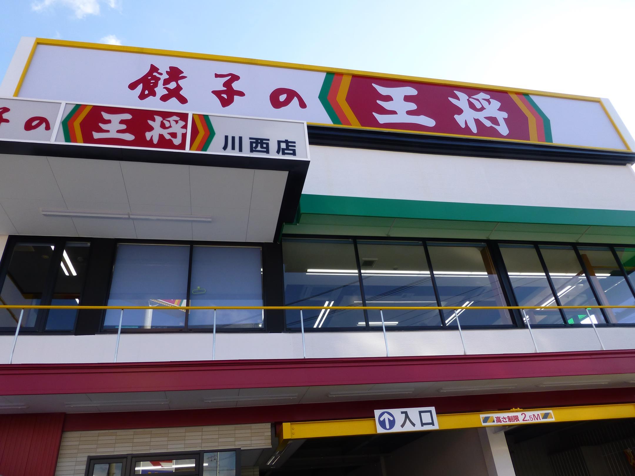 餃子の王将      川西店_c0118393_10235413.jpg