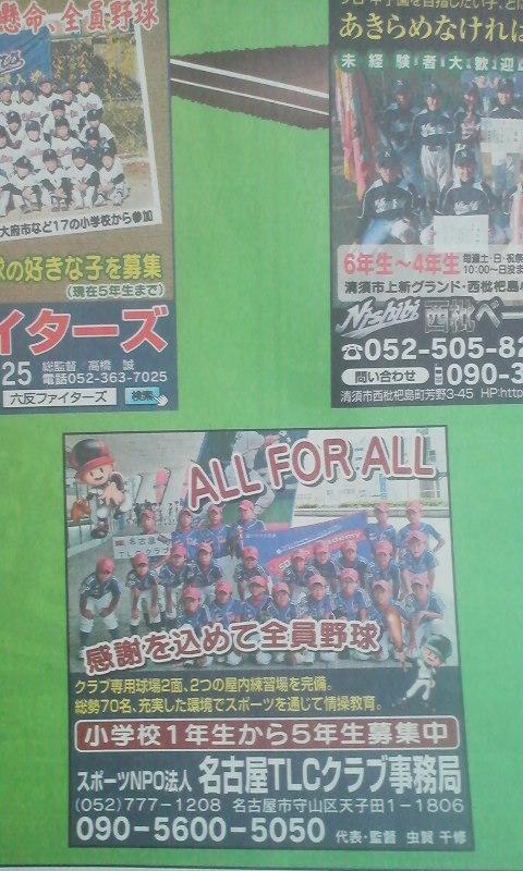 中日スポーツ_a0105698_9224894.jpg