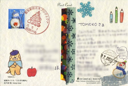 カード文通 minagiさん、Margaretさんより_a0275527_09093766.jpg
