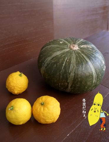 かぼちゃとゆず_d0156336_19563149.jpg