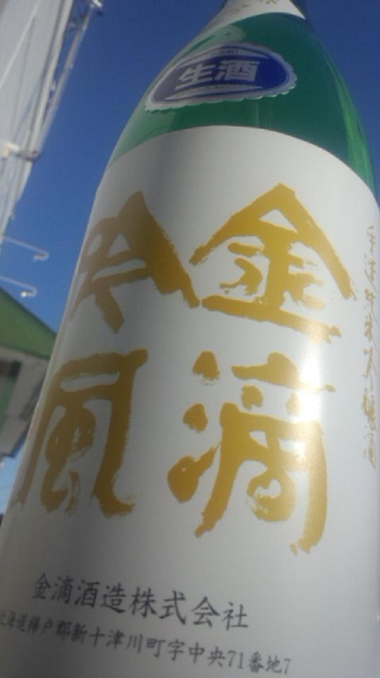 【日本酒】 金滴吟風 手造純米吟醸 無ろ過生原酒 限定 新酒25BY_e0173738_9583090.jpg