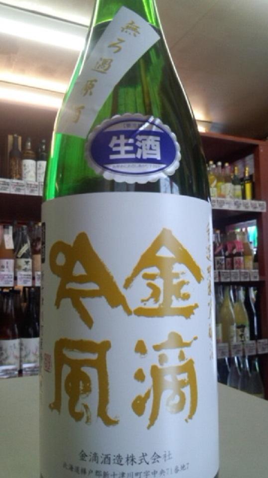 【日本酒】 金滴吟風 手造純米吟醸 無ろ過生原酒 限定 新酒25BY_e0173738_9584226.jpg