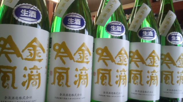 【日本酒】 金滴吟風 手造純米吟醸 無ろ過生原酒 限定 新酒25BY_e0173738_9591185.jpg