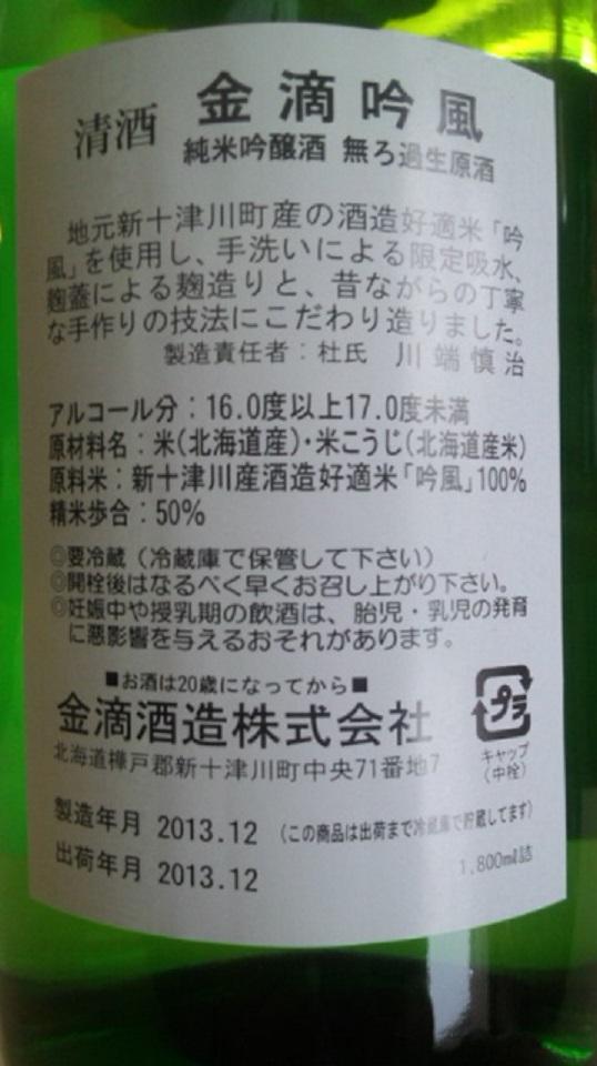【日本酒】 金滴吟風 手造純米吟醸 無ろ過生原酒 限定 新酒25BY_e0173738_959257.jpg