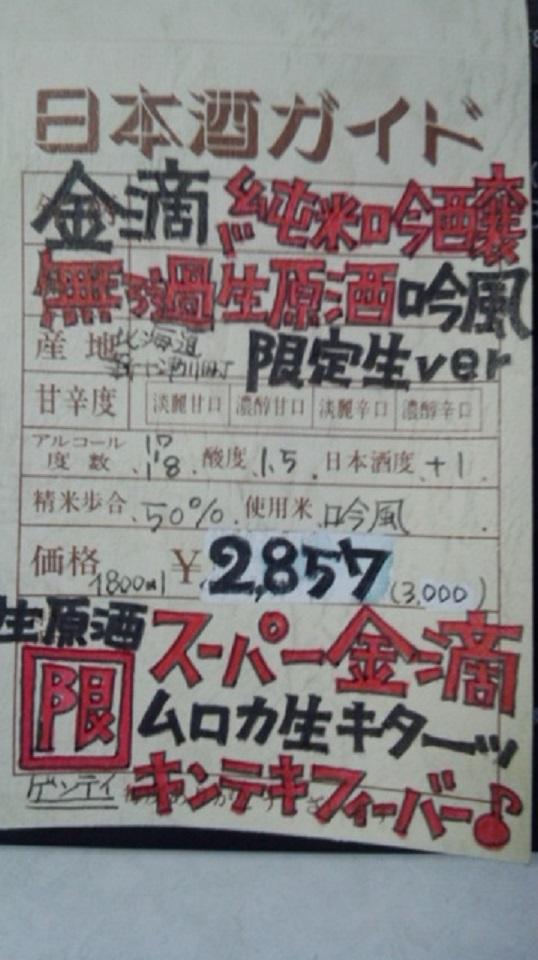 【日本酒】 金滴吟風 手造純米吟醸 無ろ過生原酒 限定 新酒25BY_e0173738_9592714.jpg
