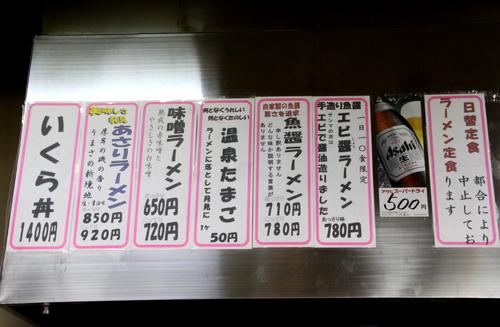 今度は「えび醤ラーメン」・これは美味! 12月22日_f0113639_17221012.jpg