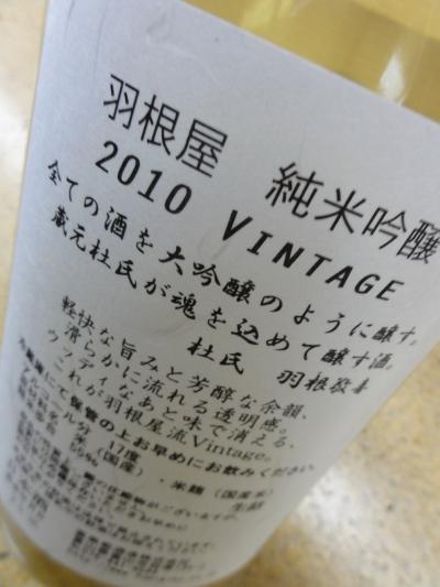 羽根屋 2010 vintage_b0089344_9262253.jpg