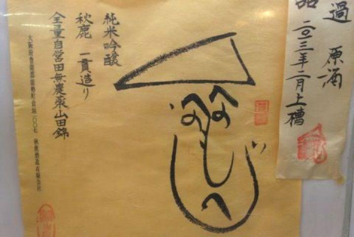 """【日本酒NOW情報♪】無ろ過原酒\""""秋鹿 へのへのもへじ\""""大阪から♪_c0069047_1950425.jpg"""