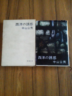 中山公男『西洋の誘惑』(新潮社)_f0030155_14263434.jpg