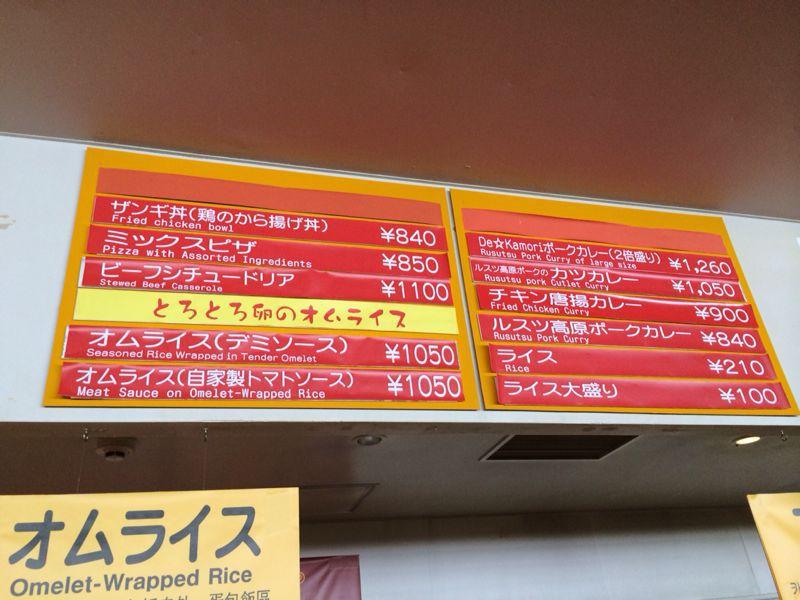 ルスツリゾート ☆ 北海道_c0151965_17611100.jpg
