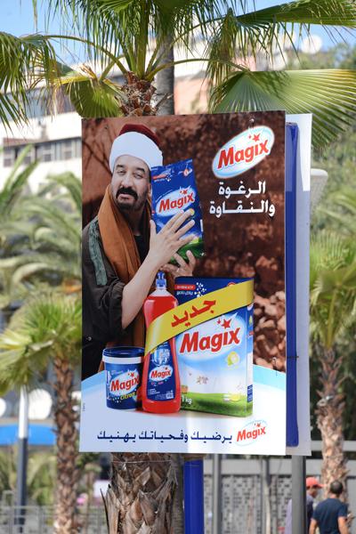 モロッコ看板写真_e0171573_23405714.jpg