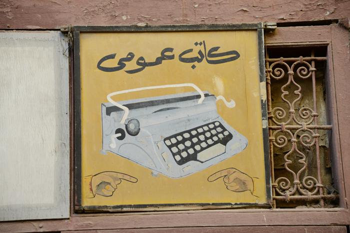 モロッコ看板写真_e0171573_23413990.jpg