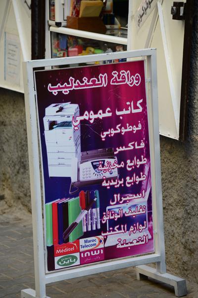 モロッコ看板写真_e0171573_2341485.jpg