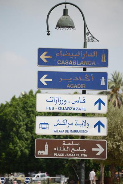 モロッコ看板写真_e0171573_234185.jpg