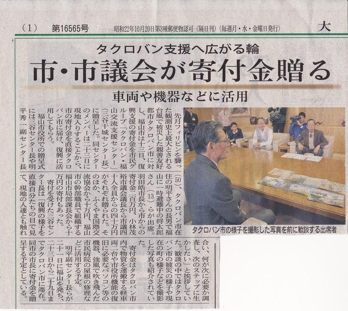 親善友好都市タクロバン市の支援に関する新聞記事_c0060075_19374617.jpg