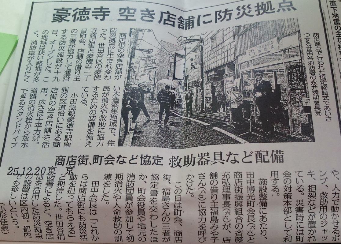 首都直下型地震 新想定_c0092197_20423738.jpg