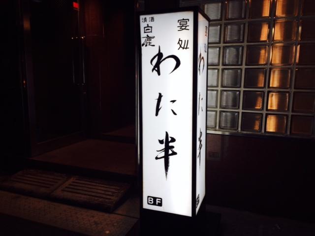 神戸で作成する。_a0050302_23511446.jpg