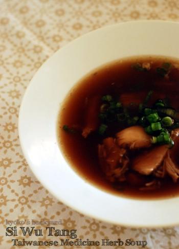 台湾の薬膳スープ、四物湯_b0253205_2592383.jpg