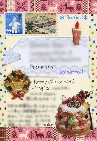 カード文通 Margaretさん,minagiさんへ_a0275527_21365108.jpg