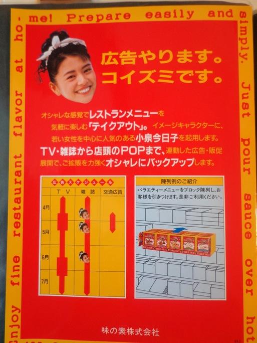 味の素レンジ食品1986年_e0082852_083490.jpg