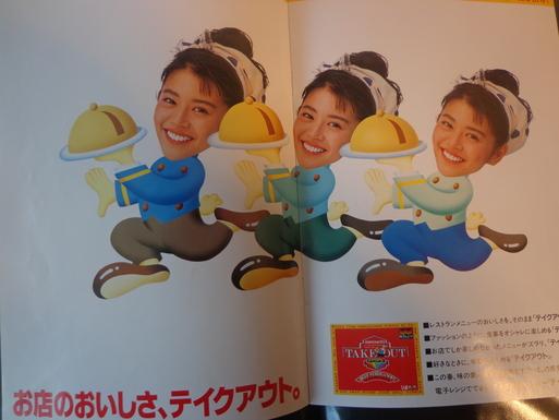 味の素レンジ食品1986年_e0082852_091575.jpg