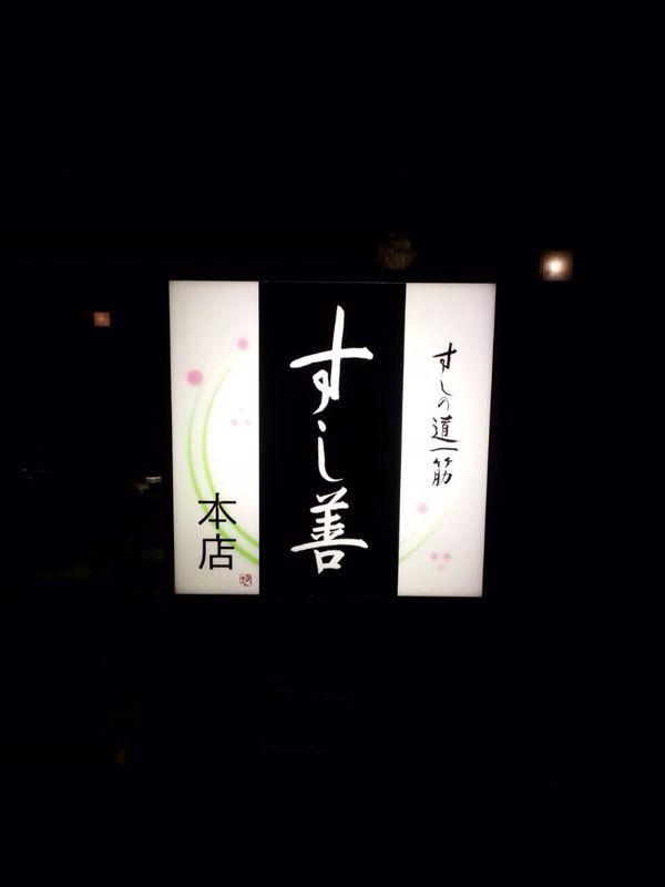 すし善本店☆札幌_c0151965_22134839.jpg