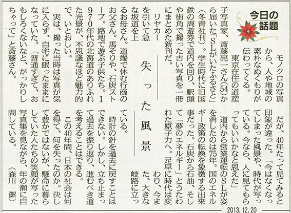 北海道新聞コラム2013.12.20_f0143469_16512779.jpg