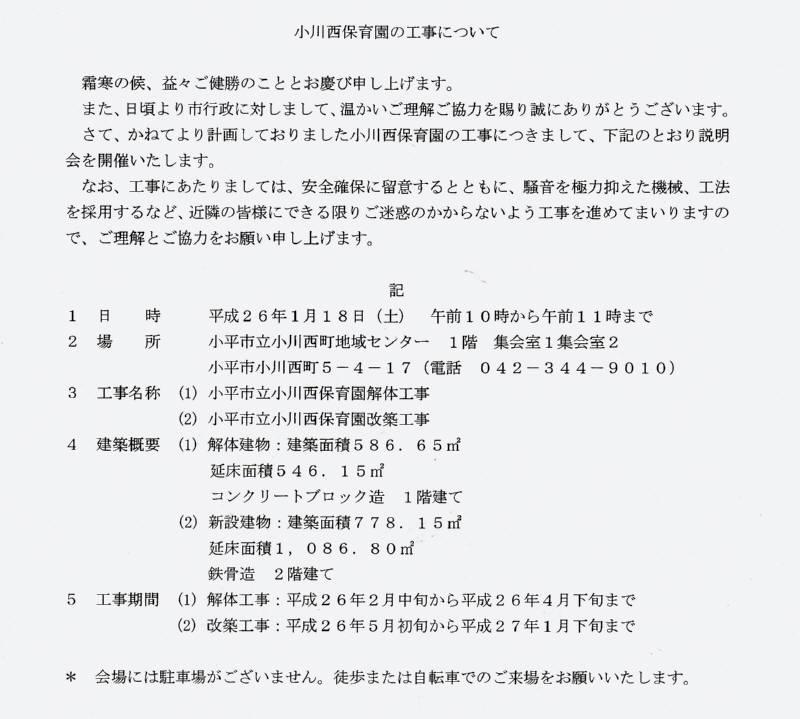 小川西保育園建替え_f0059673_19103046.jpg