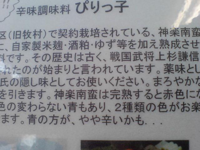 牧特産香辛料「ぴりっ子」はマヨネーズと合う!_d0182179_19342081.jpg