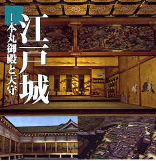 ーー江戸城の障壁画!の、復元図!ーーすごい~!_d0060693_19322121.jpg