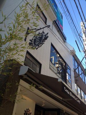 絶品パンケーキ  Casa Bianca cafe 学芸大学_c0267598_114528.jpg