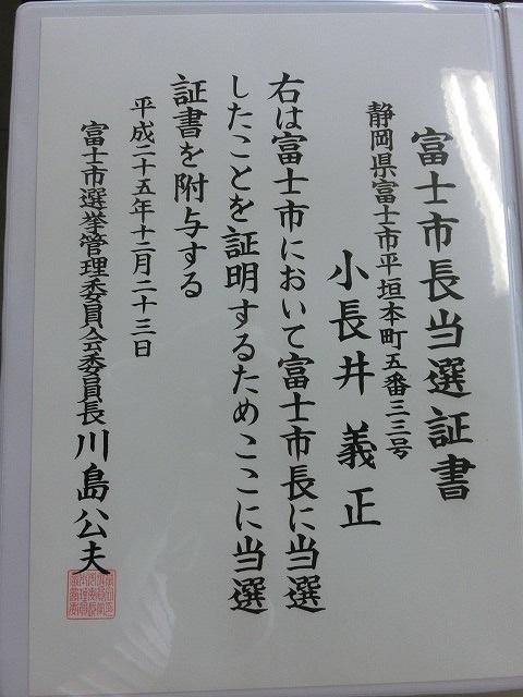 小長井陣営が勝った! 富士市長選挙_f0141310_816483.jpg