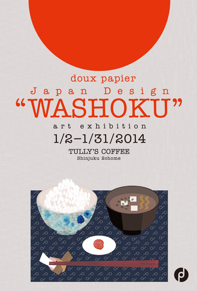 """doux papier""""WASHOKU """"art exhibition at TULLY'S COFFEE2014/1/2~31_f0172313_5155184.jpg"""