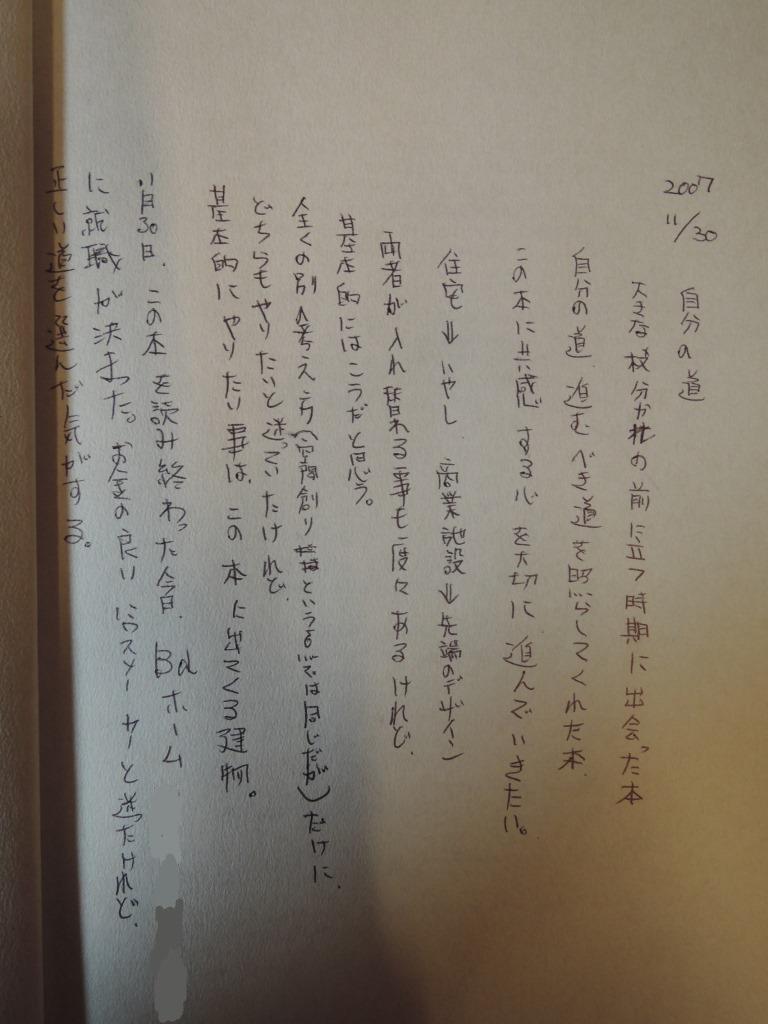 20131224の日記_e0149215_22202125.jpg