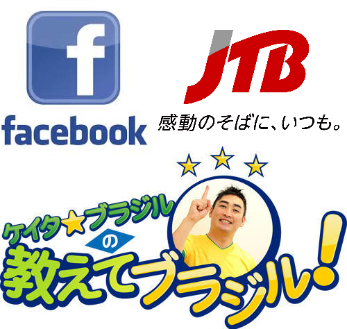 ◉JTB公式facebookページ連載【ケイタ☆ブラジルの教えてブラジル!】第12回▶_b0032617_224421.jpg