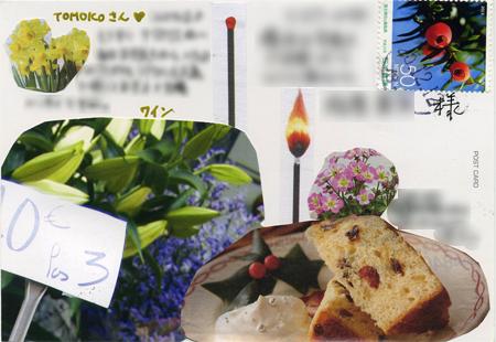 カード文通 ワインちゃんより_a0275527_23574511.jpg