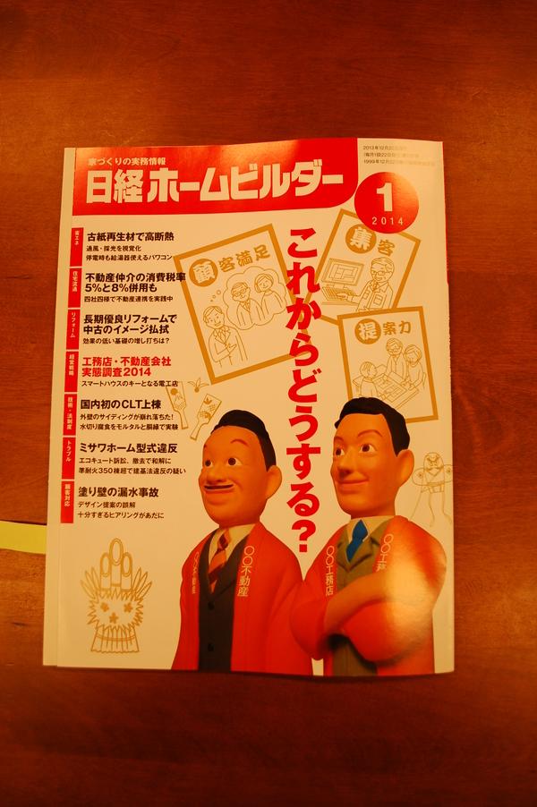 日経ホームビルダー_b0097729_1821471.jpg